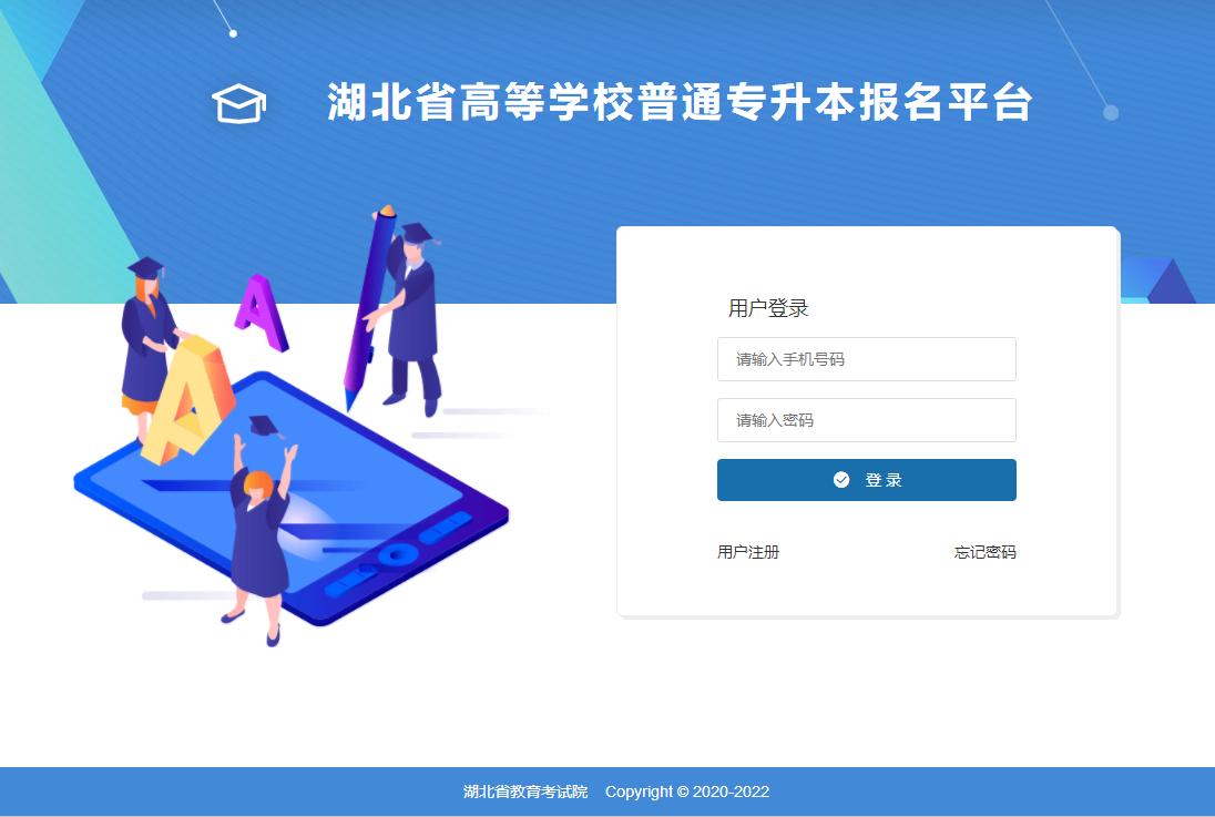 湖北省高等学校普通专升本报名平台