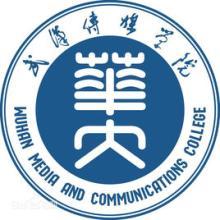武汉传媒学院专升本