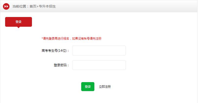 武汉工商学院2017年普通专升本阅卷工作已顺利完成,考生可凭高考考生号,身份证号码和姓名登录成绩查询系统进行查分,成绩公示时间为7天,请同学们抓紧时间进行成绩查询以及录取状态查询。