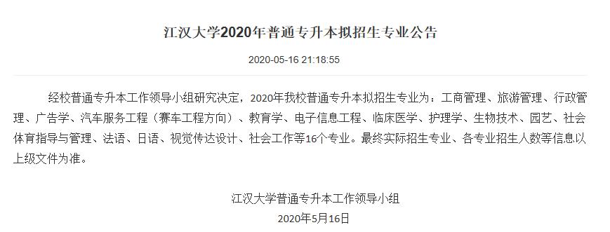2020年江汉大学普通专升本拟招生专业已公布