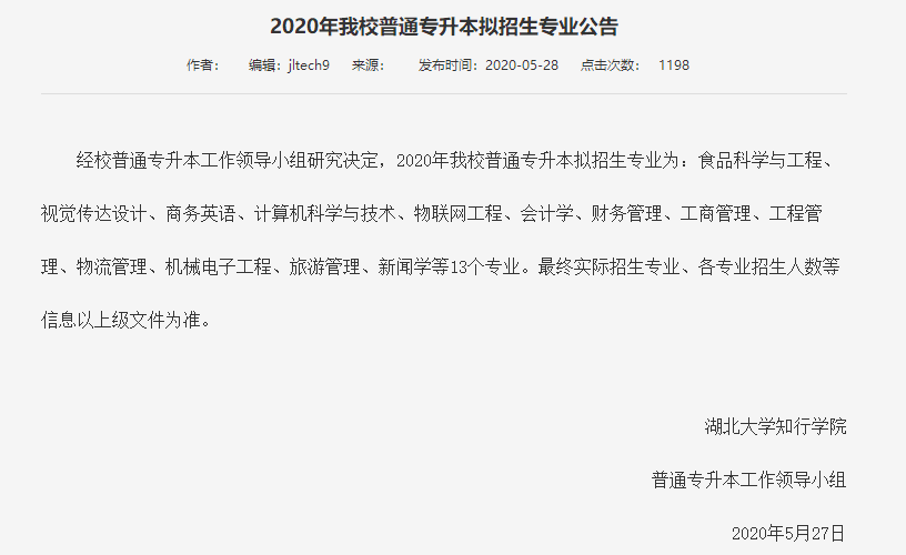 2020年湖北大学知行学院普通专升本拟招生专业政策公告原文