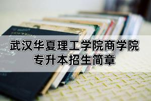2020年武汉华夏理工学院商学院专升本招生简章