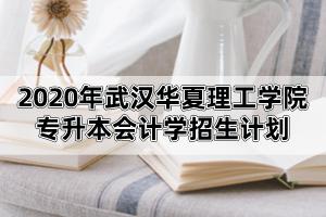 2020年武汉华夏理工学院专升本会计学招生计划与考试科目