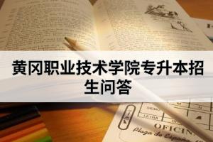 黄冈职业技术学院专升本招生问答