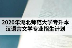 2020年湖北师范大学专升本汉语言文学专业招生计划和考试科目