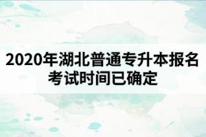 2020年湖北普通专升本报名考试时间已确定