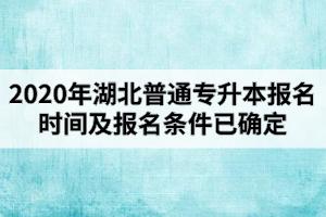 2020年湖北普通专升本报名时间及报名条件已确定