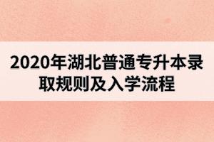 2020年湖北普通专升本录取规则及入学流程