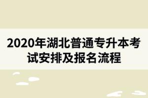 2020年湖北普通专升本考试安排及报名流程
