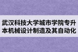 2020年武汉科技大学城市学院普通专升本《机械设计制造及其自动化》专业考试大纲
