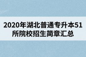 2020年湖北普通专升本51所院校招生简章汇总