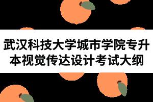 2020年武汉科技大学城市学院普通专升本《视觉传达设计》专业考试大纲