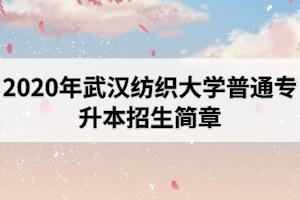 2020年武汉纺织大学普通专升本招生简章
