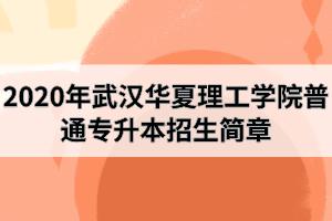 2020年武汉华夏理工学院普通专升本招生简章
