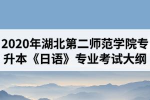 2020年湖北第二师范学院专升本《日语》专业考试大纲