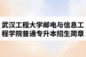 武汉工程大学邮电与信息工程学院普通专升本