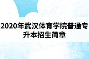 2020年武汉体育学院普通专升本招生简章