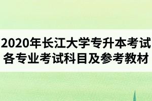 2020年长江大学普通专升本考试各专业考试科目及参考教材