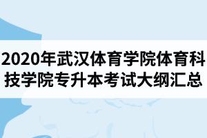 2020年武汉体育学院体育科技学院普通专升本各专业考试大纲汇总