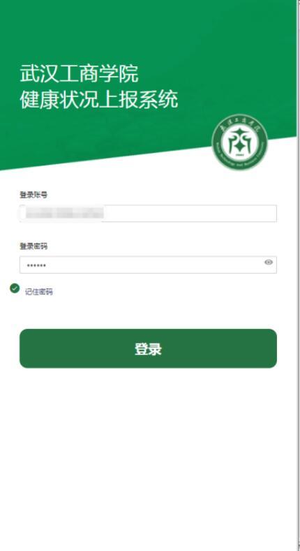 关于2020年武汉工商学院专升本考生考前健康监测的通知