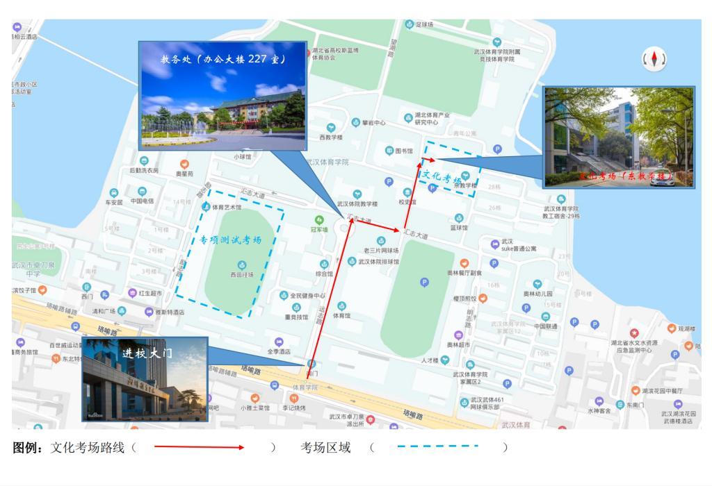 2020年武汉体育学院体育科技学院普通专升本考试补充通知