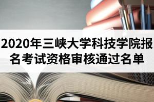 2020年三峡大学科技学院报名考试资格审核通过考生名单
