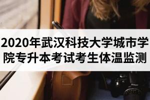 2020年武汉科技大学城市学院专升本考试考生体温监测须知