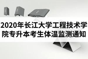 2020年长江大学工程技术学院专升本考生进行体温监测的紧急通知