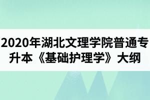 2020年湖北文理学院普通专升本国际经济与贸易专业《基础护理学》考试大纲