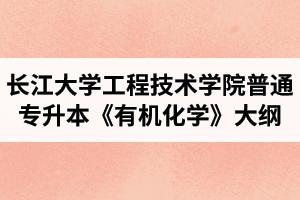 2020年长江大学普通专升本《有机化学》考试大纲