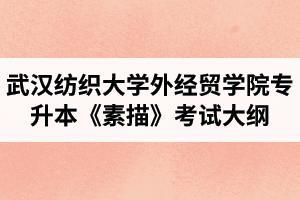 2020年武汉纺织大学外经贸学院普通专升本服装与服饰专业《素描》考试大纲