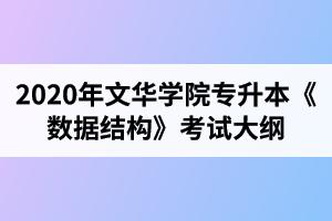2020年文华学院普通专升本计算机科学与技术专业《数据结构》考试大纲