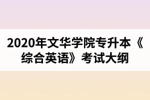 2020年文华学院普通专升本英语专业《综合英语》考试大纲