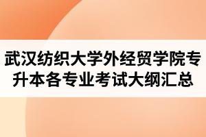 2020年武汉纺织大学外经贸学院普通专升本各专业考试大纲汇总
