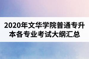 2020年文华学院普通专升本各专业考试大纲
