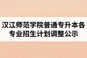 2020年汉江师范学院普通专升本各专业招生计划调整公示
