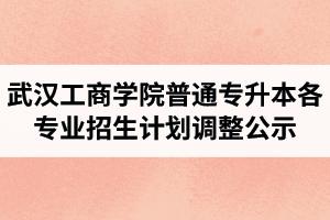 2020年武汉工商学院普通专升本各专业招生计划调整公示