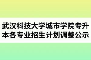 2020年武汉科技大学城市学院普通专升本各专业招生计划调整公示