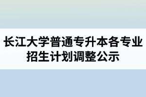 2020年长江大学普通专升本各专业招生计划调整公示