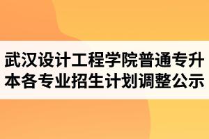 2020年武汉设计工程学院普通专升本各专业招生计划调整公示