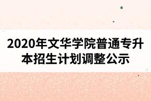 2020年文华学院普通专升本各专业招生计划调整公示