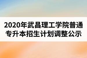 2020年武昌理工学院普通专升本各专业招生计划调整公示