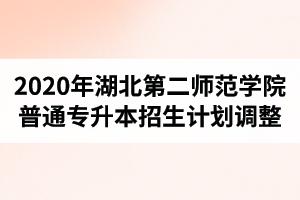 2020年湖北第二师范学院普通专升本招生计划调整公告(最终版)