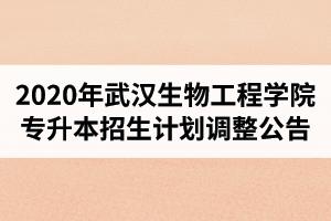 2020年武汉生物工程学院普通专升本招生计划调整公告(最终版)