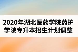 2020年湖北医药学院药护学院普通专升本招生计划调整公告(最终版)