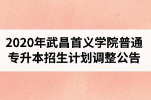 2020年武昌首义学院普通专升本招生计划调整公告(最终版)