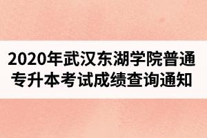 2020年武汉东湖学院普通专升本考试成绩查询通知