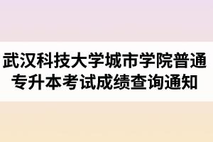 2020年武汉科技大学城市学院普通专升本考试成绩查询通知