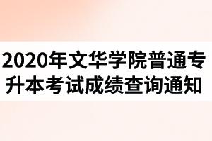 2020年文华学院普通专升本考试成绩查询通知