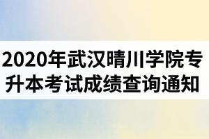 2020年武汉晴川学院普通专升本考试成绩查询通知